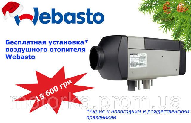 Бесплатная установка отопителя WEBASTO