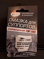 Синтетическая высокотемпературная смазка МС1600 для тормозной системы 5гр