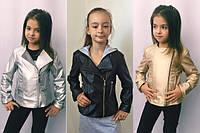 """Детская кожаная куртка """"косуха"""" №662 (р.128-140)"""