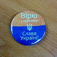 """Значок """"Вірю в перемогу. Слава Україні"""", купить значки оптом, значки украина оптом, символика значки купить"""