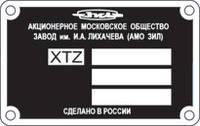 Шильд на ЗиЛ-5301 (1996-2014 гг.)