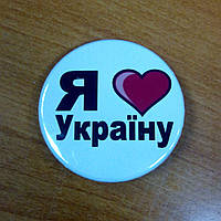 "Значок ""Я люблю Україну червоне Серце"""