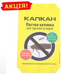 Клейова пастка-будиночок від тарганів Капкан 15х6 см