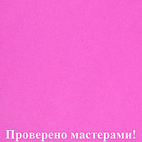 Фоамиран 0,8 мм 30 х 20 см темно розовый А4