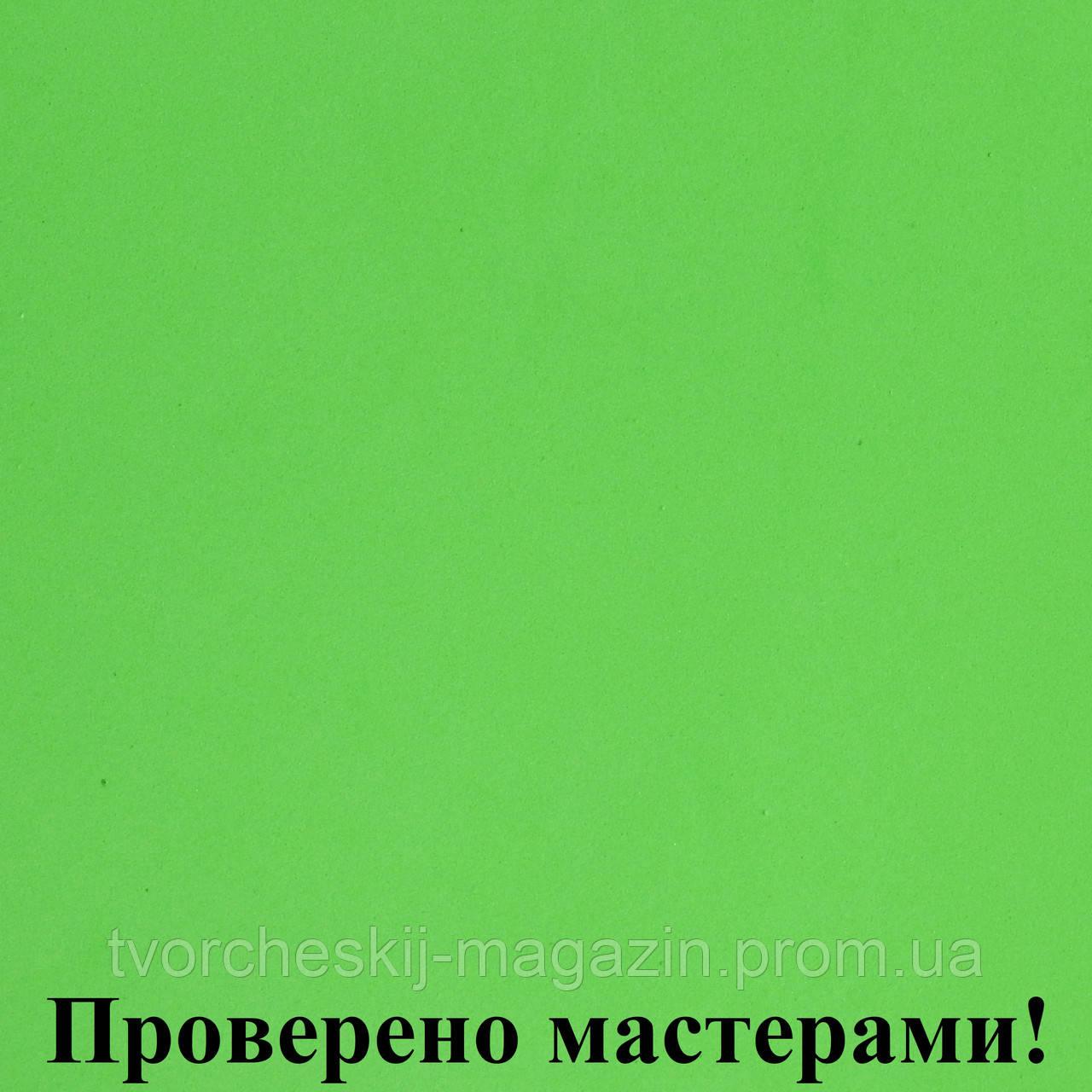 Фоамиран 0,8мм 30 х 20 см салатовый А4
