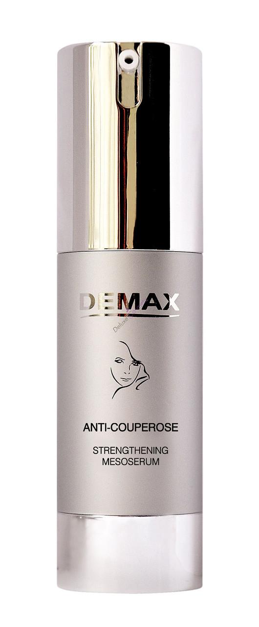 Укрепляющая мезосыворотка «Антикупероз» Demax Anti-Couperose Strengthening Mesoserum