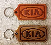 Автомобильный брелок KIA (КИА), брелки для автомобильных ключей, автобрелки, брелок кожаный