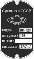Шильд на ИЖ-Ю2К (1965-1971 гг.)