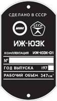 Шильд на ИЖ-Ю3К (1971-1981 гг.)