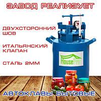 Автоклав HousePro-42