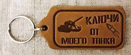 Автомобильный брелок с надписью - ключи от моего танка, брелки для автомобильных ключей, брелок кожаный