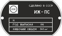 Шильд на ИЖ-ПС (1980-1982 гг.)