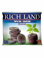 Торфяные таблетки RichLand,10 шт, ph 5.5-6.0. Диаметр 44 мм. Производитель Jiffy, Норвегия.