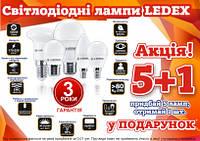 Лампа LED Ledex 6W,Е27 куля 570lm,4000K 160 град. Акція ПП