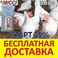 БМВД 25% Старт для КУРИЦЫ НЕСУШКИ (мешок 25кг) Міссі