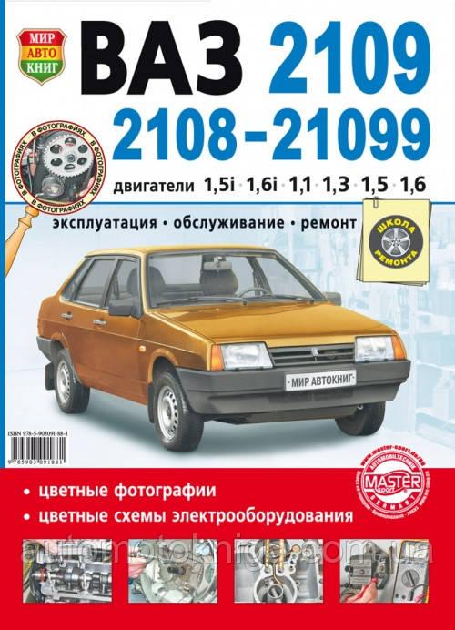 ВАЗ 2108 - 2109 - 21099  двигатели 1,5i • 1,6i • 1,1 • 1,3 • 1,5 •1,6  Эксплуатация • Обслуживание • Ремонт