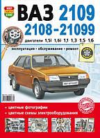 ВАЗ 2108 - 2109 - 21099  двигатели 1,5i • 1,6i • 1,1 • 1,3 • 1,5 •1,6  Эксплуатация • Обслуживание • Ремонт, фото 1