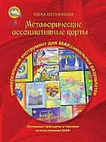 Метафорические ассоциативные карты. Основные принципы и техники использования МАК. Ника Верникова