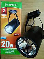Трековый светодиодный светильник 20W Ledstar черный