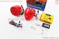Колонки на мототехнику 2шт (красные) + МРЗ-USB/SD + FM-радио + пультДУ + сигнализация 703