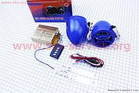 Мото колонки 2шт (синие) + МРЗ-USB/SD+ FM-радио + пультДУ + сигнализация 703