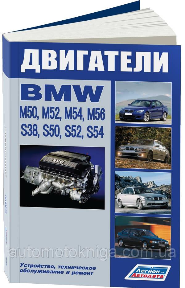ДВИГАТЕЛИ BMW M50•M52•M54•M56 S38•S50•S52•S54   Устройство, техническое обслуживание и ремонт