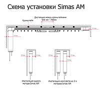 Электро карниз 4 метра AM 68 (Torro-Simas)