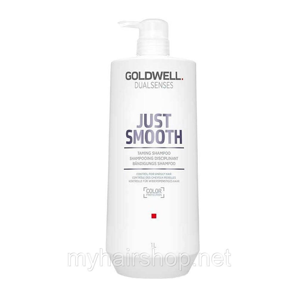Шампунь для неслухняного волосся Goldwell DualSenses Just Smooth Taming Shampoo 1000 мл