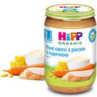 Пюре Индейка с овощами и рисом, 220 г HiPP