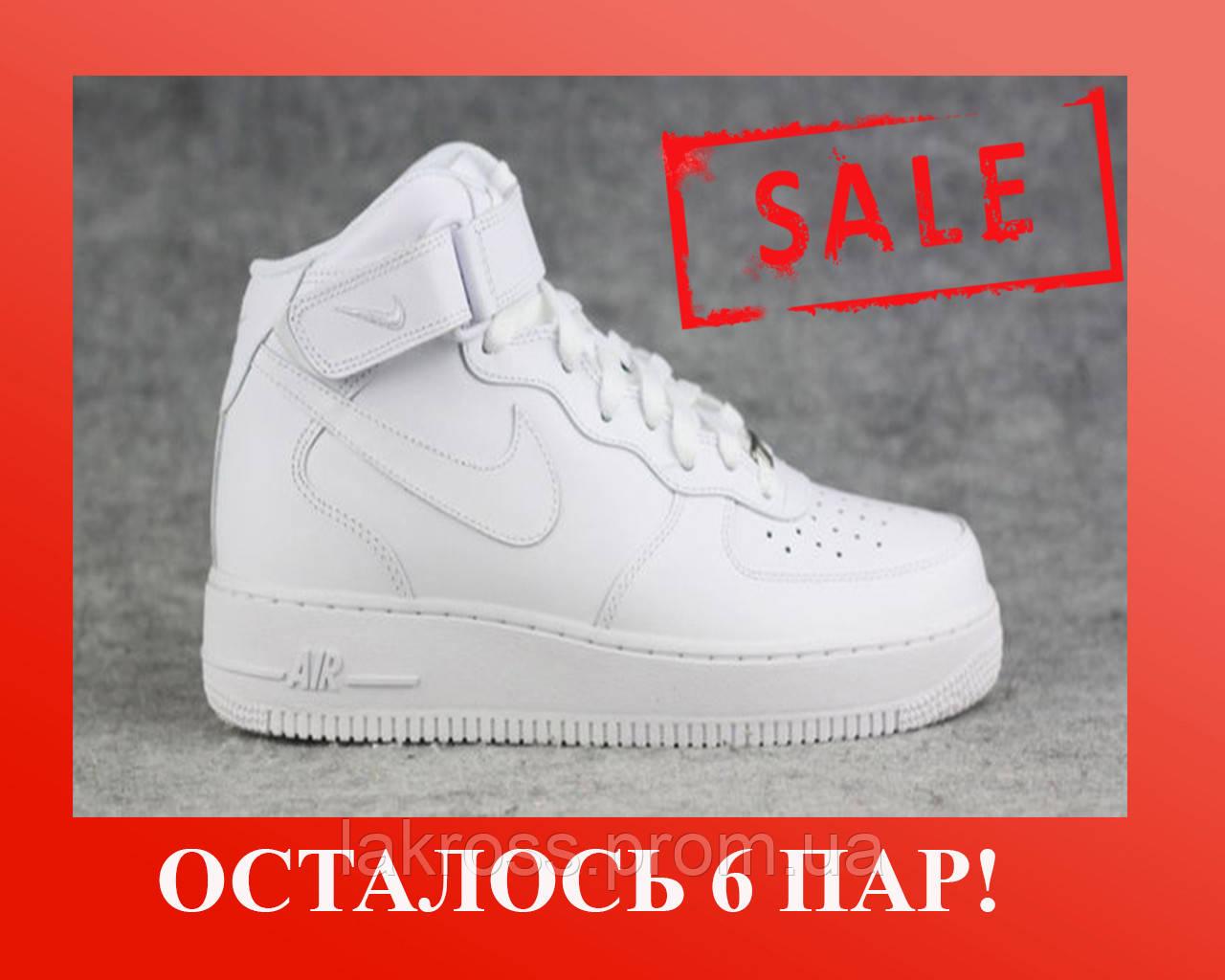5d4d2a93 Кроссовки Nike Air Force High White (БЕЛЫЕ) СКИДКА -60% — в ...
