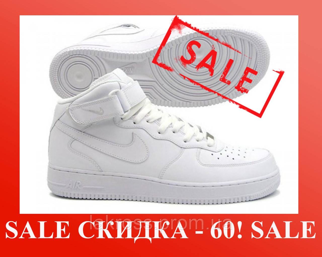 Кроссовки Nike Air Force High White (БЕЛЫЕ) СКИДКА -60%, цена 678 ... 76117b3c62a