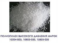 Полиэтилен высокого давления марка 15803-020