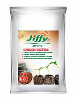 Кокосовые таблетки JIFFY,Jiffy-7 С,10 шт, Диаметр 50 мм. Производитель Jiffy, Дания.