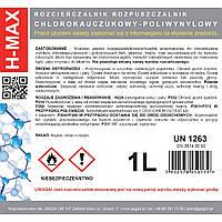 Разбавитель хлоркаучуковый поливинилхлорид для красок и лаков H-MAX 1Л
