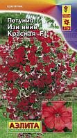 Семена Петуния многоцветковая Изи Вейв  F1 Красная  стелющаяся каскадная  7 семян Аэлита