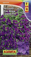Семена Петуния многоцветковая Изи Вейв  F1 Синяя стелющаяся каскадная  5 семян Аэлита