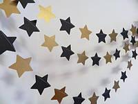 Бумажная гирлянда из звезд, черно-золотая