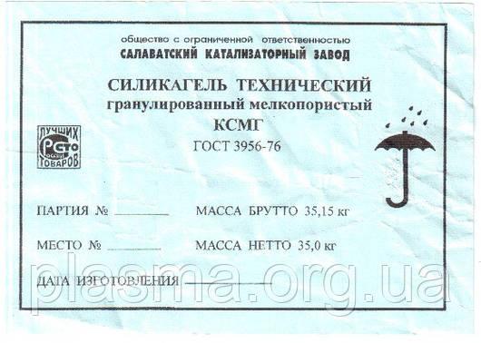 Силикагель КСМГ Китай, Россия