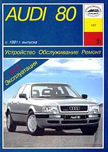 AUDI 80 з 1991р. Пристрій • Обслуговування • Експлуатація • Ремонт