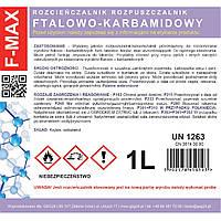 Растворитель фталевый-карбамидный для красок и лаков F-MAX 1Л