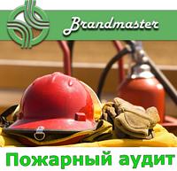 Пожарный аудит лицензия