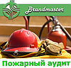 Общество с ограниченной ответственностью аудит пожарной безопасности