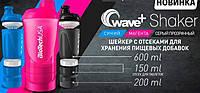 Шейкер Shaker Wave + 3 in 1 (500 ml )