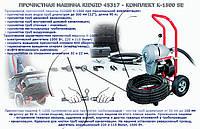 Машина для прочистки канализаций и труб K-1500SP