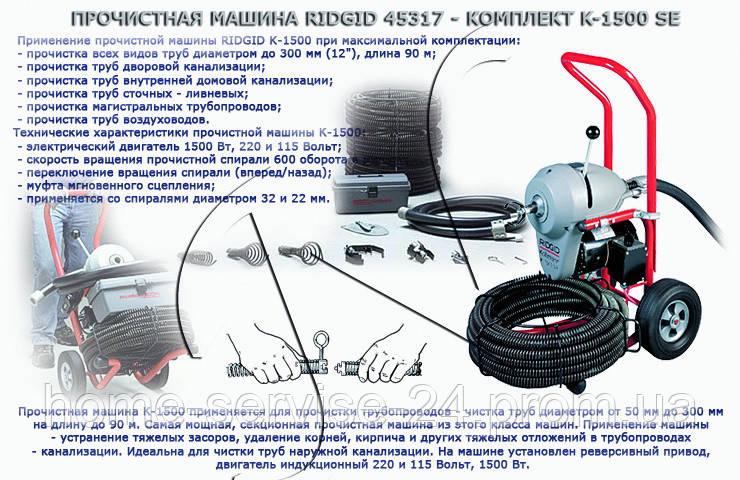 Машина для прочистки канализаций и труб K-1500SP - Галканал в Львове