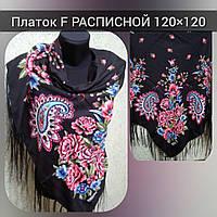 Платок F УКРАИНСКИЙ РАСПИСНОЙ 120Х120  ЦВ.3
