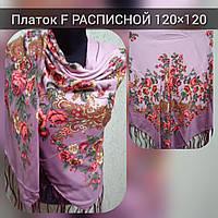 Платок F УКРАИНСКИЙ РАСПИСНОЙ 120Х120  ЦВ.7