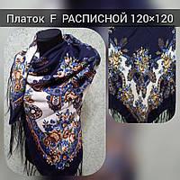 Платок F УКРАИНСКИЙ РАСПИСНОЙ 120Х120 ЦВ.10