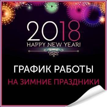 График работы ZIRKOVA на праздники 2018