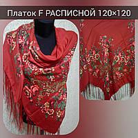 Платок F УКРАИНСКИЙ РАСПИСНОЙ 120Х120  ЦВ.1